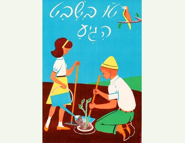 tu bshvat poster JNF